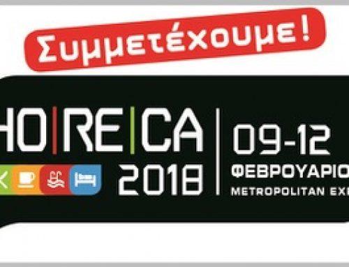 Συμμετέχουμε στην HORECA 2018